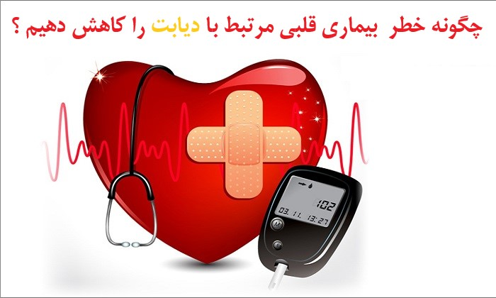 خطر بیماری قلبی مرتبط با دیابت
